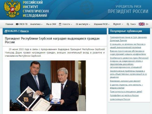 Милорад Додик вручает награду главе РИСИ Леониду Решетникову