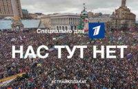 """""""Перший канал"""" просить Україну відновити ретрансляцію російських каналів"""
