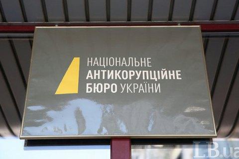НАБУ повідомило про підозру в отриманні хабара голові міськсуду Донецької області