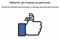 """Facebook видалив сторінку """"Азова"""""""