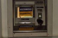 """""""Азов"""": В нескольких областях залили монтажной пеной банкоматы банков с российским капиталом"""