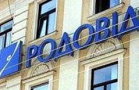 МВС заявило про арешт 284 млн гривень, вкрадених з Родовід Банку