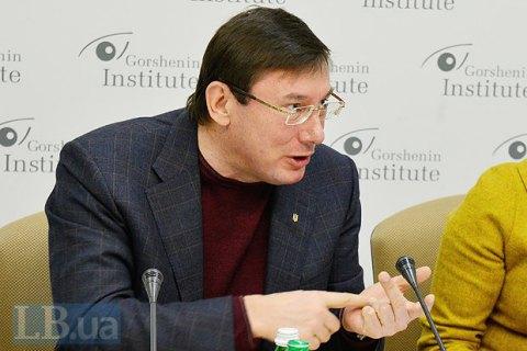 Луценко опроверг стремление стать генпрокурором