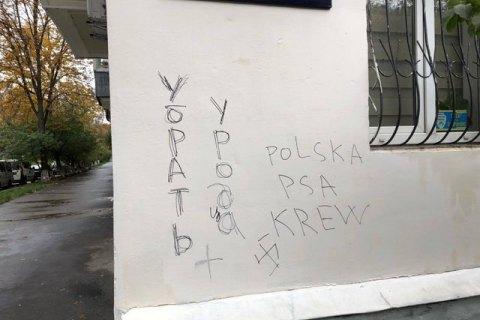 Полиция открыла производство о свастике на мурале Иоанна Павла II