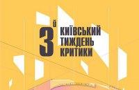Третій Київський тиждень критики оголосив основну програму