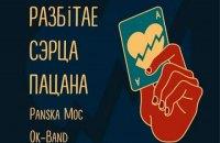 Біля Мінська затримали 67 учасників та глядачів концерту, – правозахисники