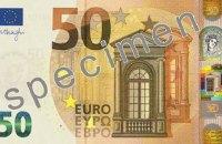 ЕЦБ показал дизайн новой купюры номиналом 50 евро