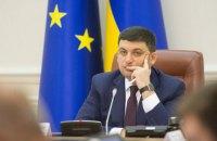 """Гройсман пообещал не допустить срыва вчерашнего тендера """"Укртрансгаза"""", - глава Сумской ОГА"""
