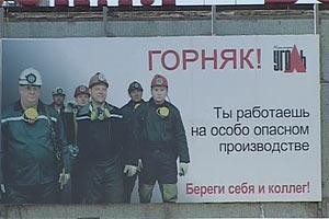 На шахте в Луганске уже 17 погибших, - МЧС