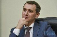 До Ради внесли подання про призначення Ляшка міністром охорони здоров'я