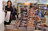 """Цього року за державною програмою """"Українська книга"""" надрукують 94 видання"""