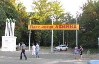 У Краматорську парк Леніна перейменовано в Сад Бернацького