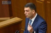 Гройсман призвал Зеленского внести кандидатуру нового премьера