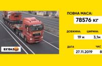 Перший WiM-комплекс у Калинівці за місяць роботи зафіксував 200 фактів перевантаження