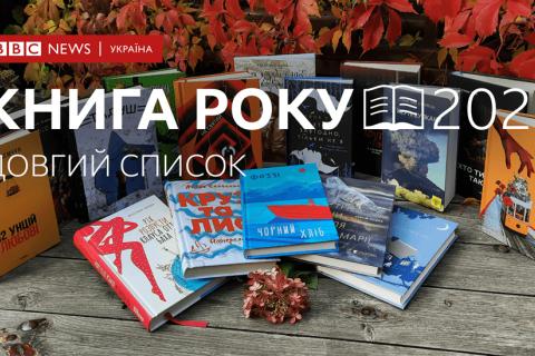 """""""Книга года-2021"""" объявила длинные списки"""
