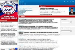 """Сайт фракции """"Единой России"""" атаковали хакеры"""