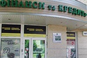 """Банк """"Фінанси та кредит"""" отримав 750 млн гривень від НБУ"""