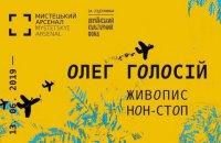 В Мистецьком Арсенале откроется ретроспектива Олега Голосия