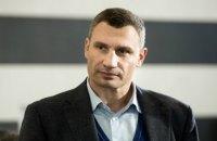"""Кличко: приоритет сегодня - возвращение активов и имущества, переданных в управление """"Киевэнерго"""""""