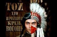 """Фильм """"ТойЩоПройшовКрізьВогонь"""" собрал 227 тыс. гривен"""