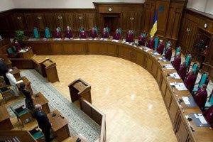 КС начал производство по дате выборов в Киеве