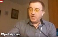 """""""Украинский эксперт"""" Дудкин, выступавший на российских ток-шоу, арестован на два месяца"""