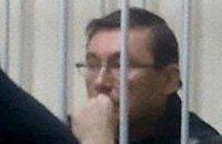 Луценко засудят в 14:00