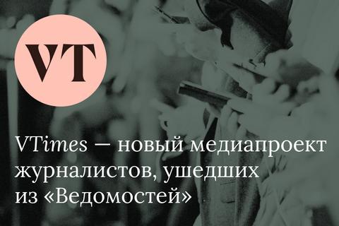 """Россия признала иностранным агентом медиапроект журналистов, ушедших из """"Ведомостей"""" из-за цензуры"""