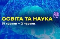 В Киеве завтра стартует всеукраинский образовательный форум