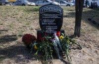 На месте гибели патрульных в Днепре установили памятник - полицейский шеврон