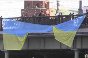 В Москве задержали пятерых человек за попытку вывесить украинский флаг у Кремля