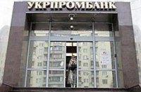 "Тимошенко: ""Укрпромбанк"" будет ликвидирован"