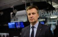 Україна повинна залучити в СЦКК міжнародних партнерів, - Наливайченко