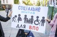 Вимушені переселенці влаштували мітинг під Офісом президента