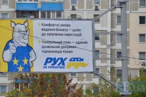 "Милиция задержала представителей ""Руха за реформы"" за подкуп избирателей"