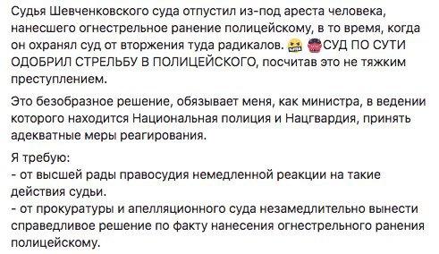 Скріншот із допису Арсена Авакова у Фейсбуці