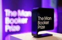 Британські видавці закликають не номінувати американських авторів на Букерівську премію