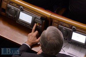 Депутати провалили голосування за бюджетну резолюцію
