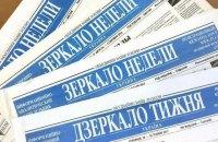 """Газета """"Зеркало недели"""" выпустила последний номер"""