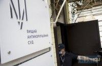 Апеляційна палата ВАКС залишила Чауса під домашнім арештом