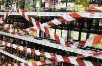 В Киеве вступил в силу запрет на продажу алкоголя ночью