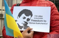 Международная и Европейская федерации журналистов призвали Россию освободить Сущенко