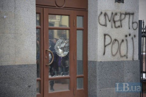 Люди Коханівського побили вікна в Росспівробітництві й Ощадбанку