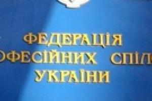 ФПУ проведет всеукраинские массовые акции протеста