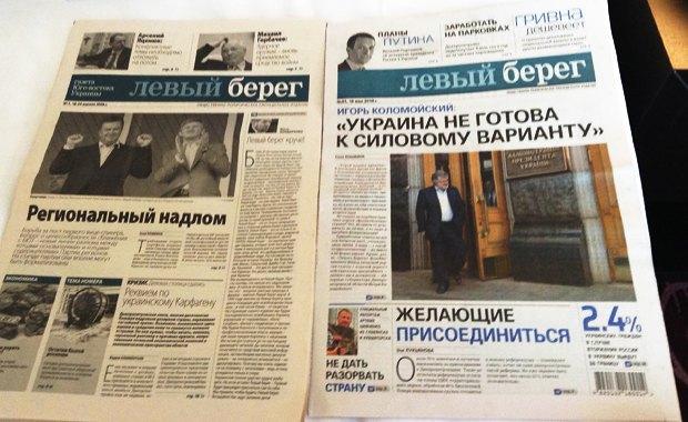 Старий і оновлений (праворуч) номери газети