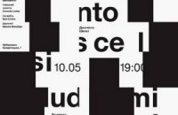 В Киеве пройдет концерт произведений украинского авангардного композитора Людмилы Юриной