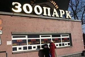 """Аудит """"Киевского зоопарка"""" выявил растрату более 1 млн гривен"""