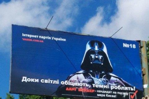 """Украинские пользователи интернета потребовали назначить премьером героя """"Звездных войн"""""""