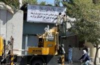 В Афганістані міністерство у справах жінок замінили міністерством доброчесності