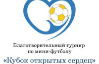 В Киеве состоится благотворительный турнир по мини-футболу